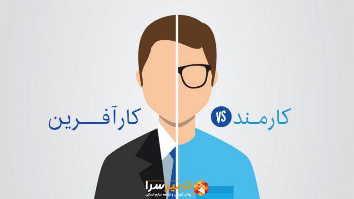 تفاوت کارمند با کارآفرین