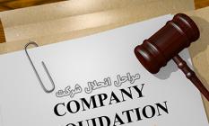 مراحل انحلال شرکت با مسئولیت محدود